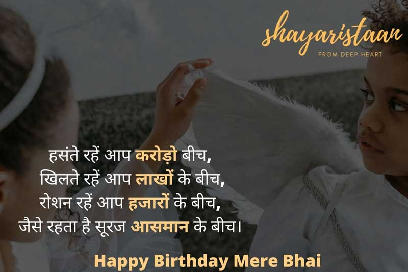 birthday wishes for brother in hindi   हँसते रहे 😍आप करोड़ों बीच