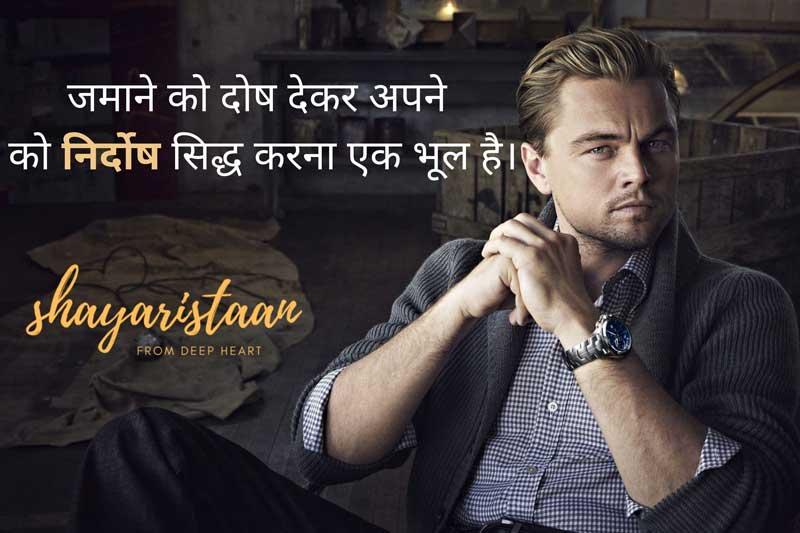 Motivational Quotes In Hindi   जमाने को दोष☹️ देकर