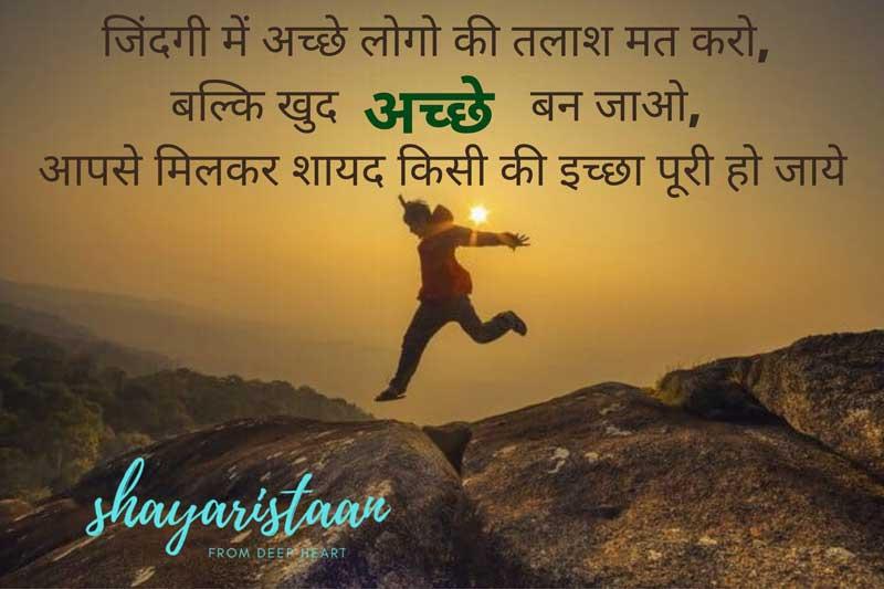 Motivational Quotes In Hindi   जिंदगी 🌎में अच्छे लोगो
