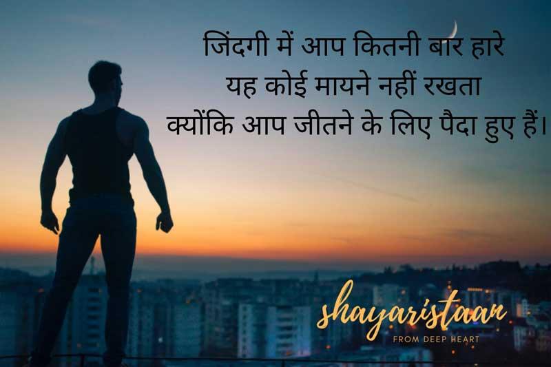 Motivational Quotes In Hindi   जिंदगी 🌎में आप कितनी