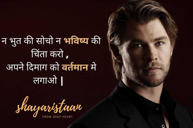 Motivational Quotes In Hindi   न भुत😇 की सोचो न
