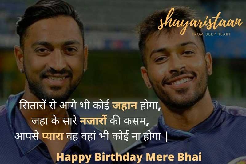 birthday wishes for brother in hindi | सितारों🌙 से आगे भी