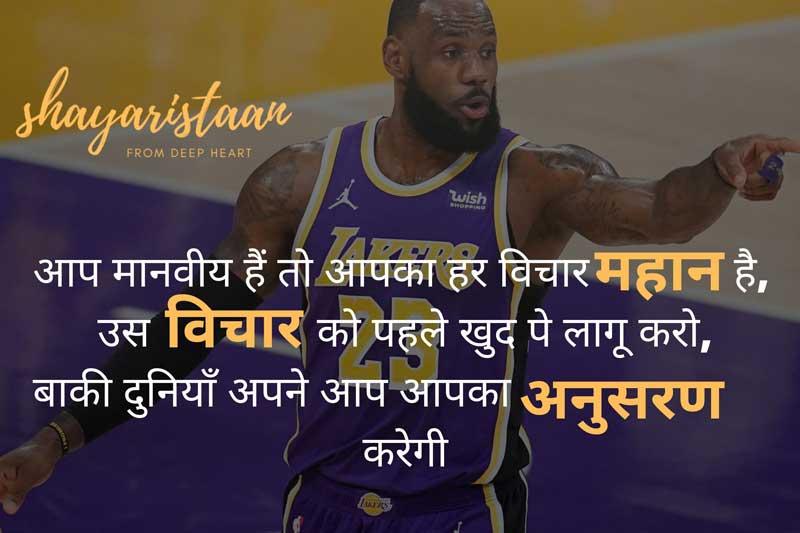 Motivational Quotes In Hindi   आप मानवीय 🧒🏿हैं तो आपका