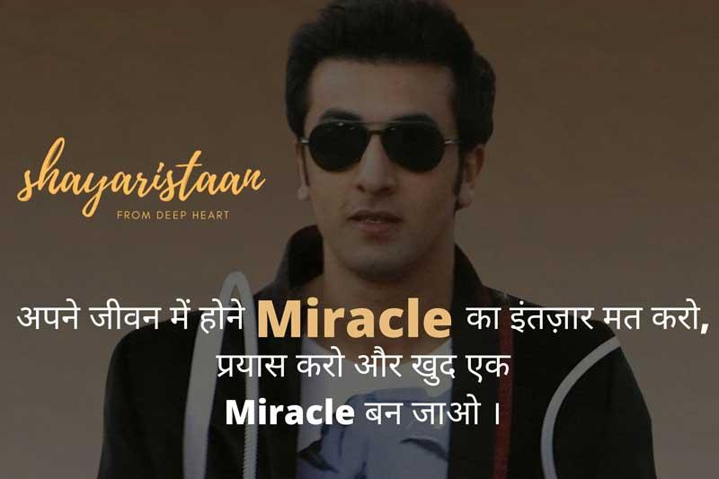 Motivational Quotes In Hindi   अपने जीवन😇 में Miracle
