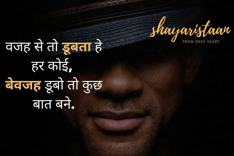 Motivational Quotes In Hindi   वजह☹️ से तो डूबता हे ह