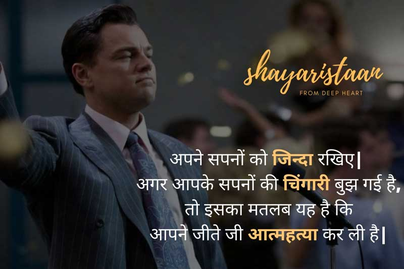 Motivational Quotes In Hindi   अपने सपनों😇 को जिन्दा😊