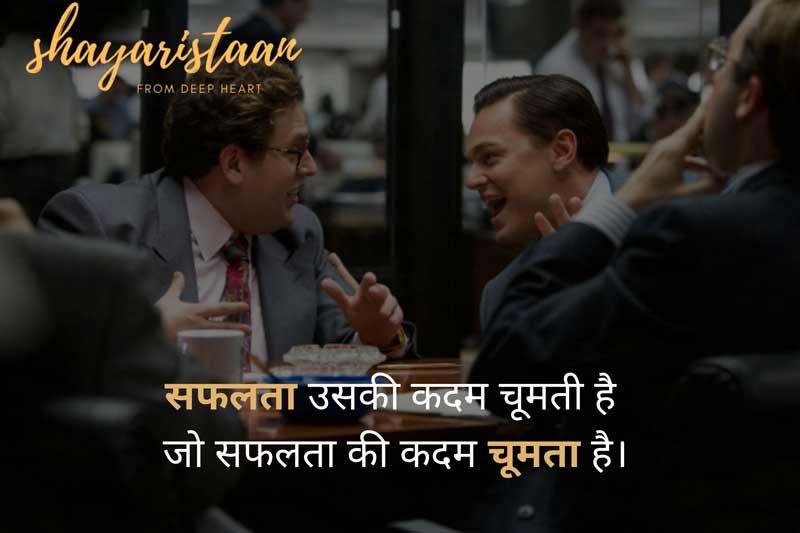 Motivational Quotes In Hindi   सफलता 🙂उसकी