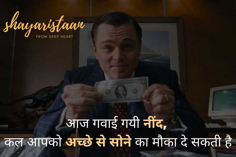 Motivational Quotes In Hindi   आज गवाई🙏 गयी नींद,