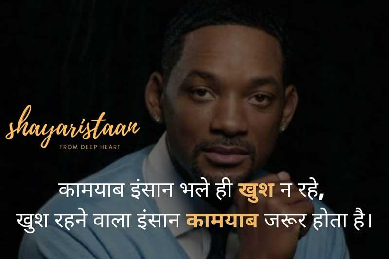 Motivational Quotes In Hindi   कामयाब 😌इंसान भले