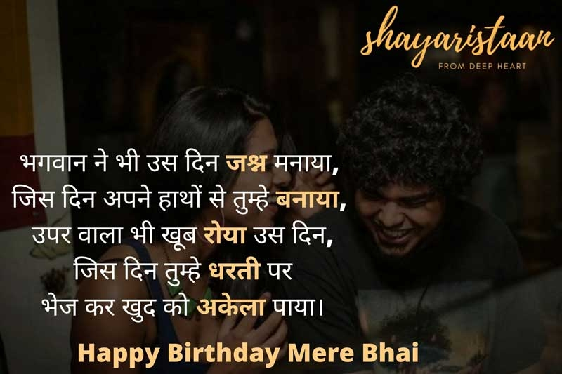 birthday wishes for brother in hindi | भगवान 🙏ने भी उस दिन