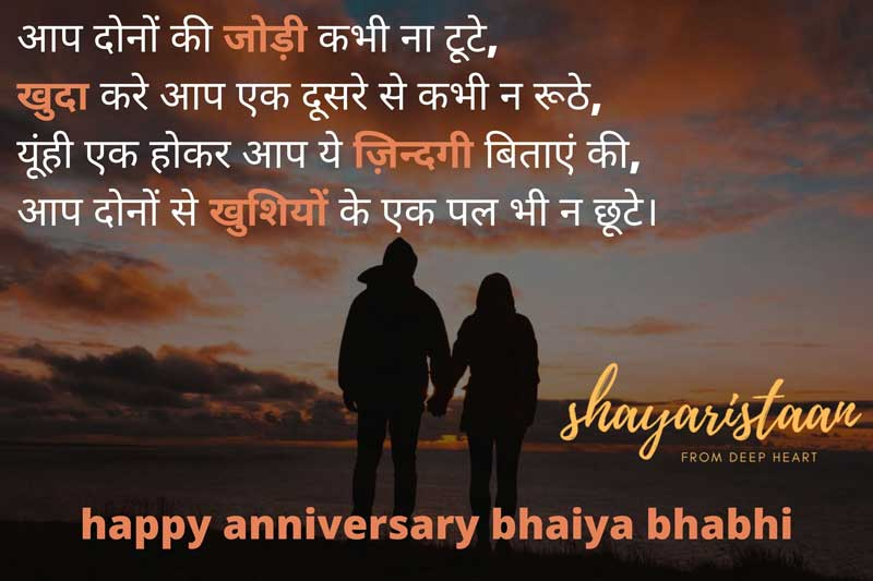 happy anniversary bhaiya bhabhi | आप दोनों🤗 की जोड़ी कभी ना टूटे,