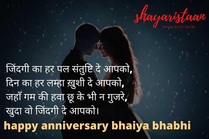 happy anniversary bhaiya bhabhi | जिंदगी❤️ का हर पल संतुष्टि दे आपको,