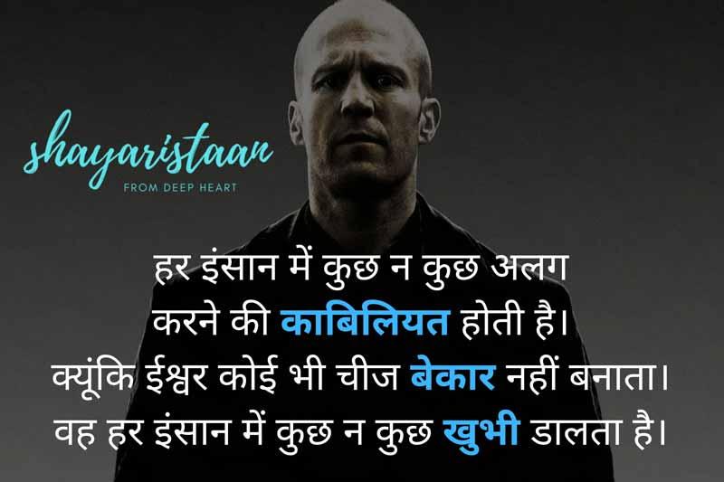 Motivational Quotes In Hindi   हर इंसान🙂 में कुछ
