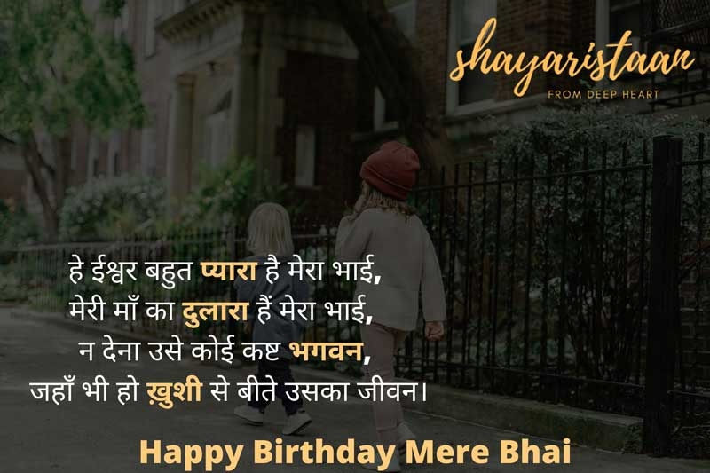 birthday wishes for brother in hindi | हे ईश्वर🥰 बहुत प्यारा❤️