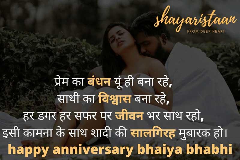 happy anniversary bhaiya bhabhi | प्रेम😇🥰 का बंधन यूं ही बना रहे,