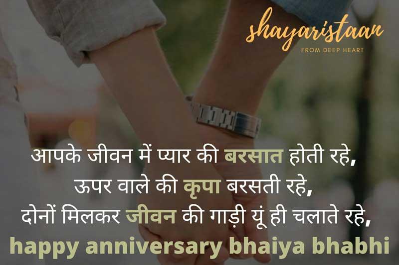 happy anniversary bhaiya bhabhi | आपके जीवन😘 में प्यार की बरसात होती रहे,