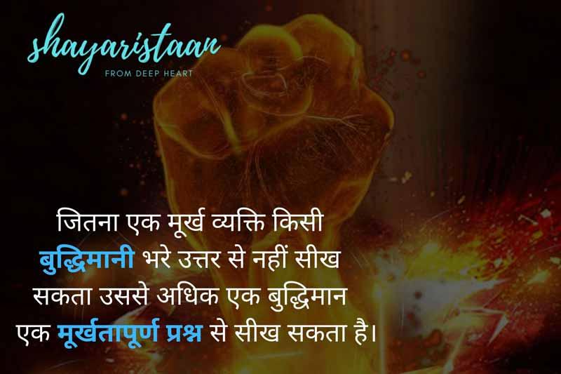 Motivational Quotes In Hindi   जितना एक मूर्ख 😣व्यक्ति