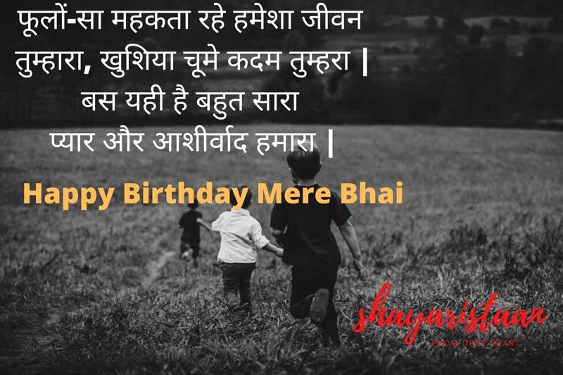birthday wishes for brother in hindi   फूलों-सा 🌹महकता रहे