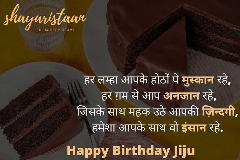 birthday wishes for jiju | हर लम्हा 😊आपके