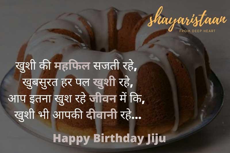 birthday wishes for jiju | खुशी😇 की महफिल सजती रहे,