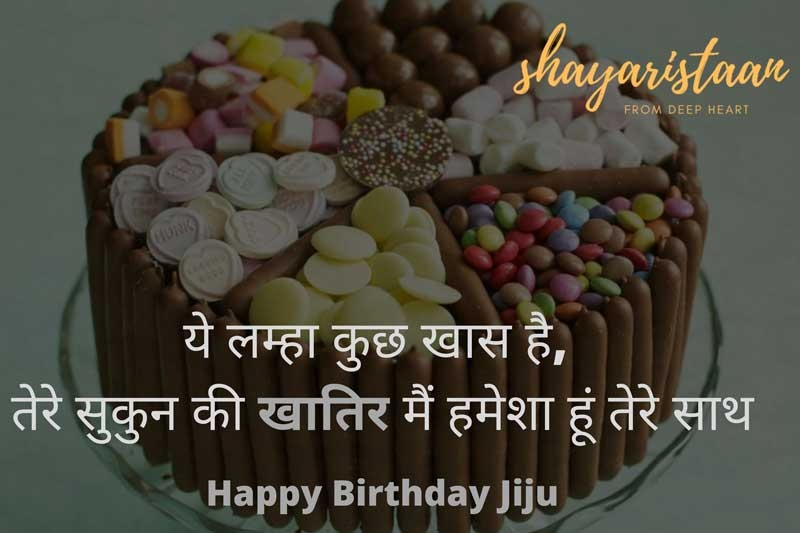 birthday wishes for jiju | ये लम्हा🥰 कुछ खास है,