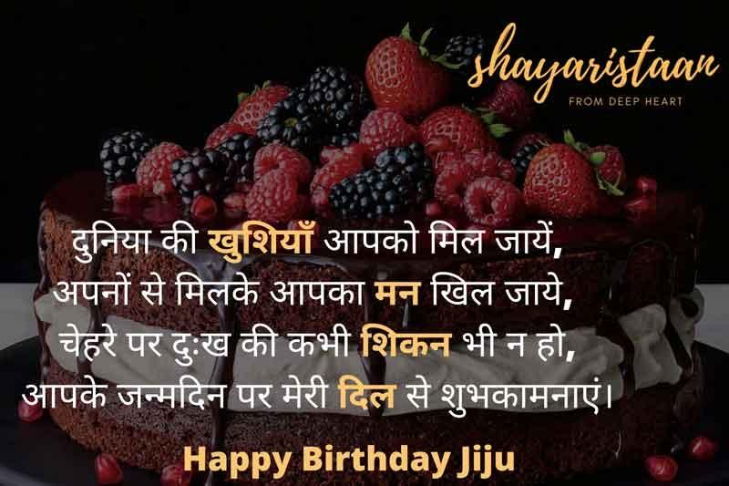 birthday wishes for jiju | दुनिया🌎 की खुशियाँ 😇आपको मिल जायें,
