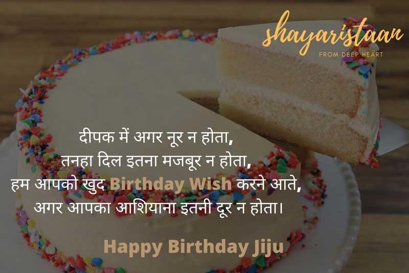 birthday wishes for jiju | दीपक🔆 में अगर नूर🔆 न होता