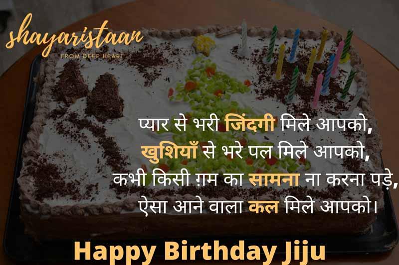 birthday wishes for jiju | प्यार❤️ से भरी जिंदगी