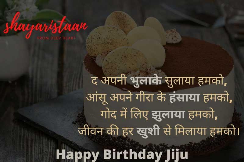 birthday wishes for jiju | द अपनी😊 भुलाके