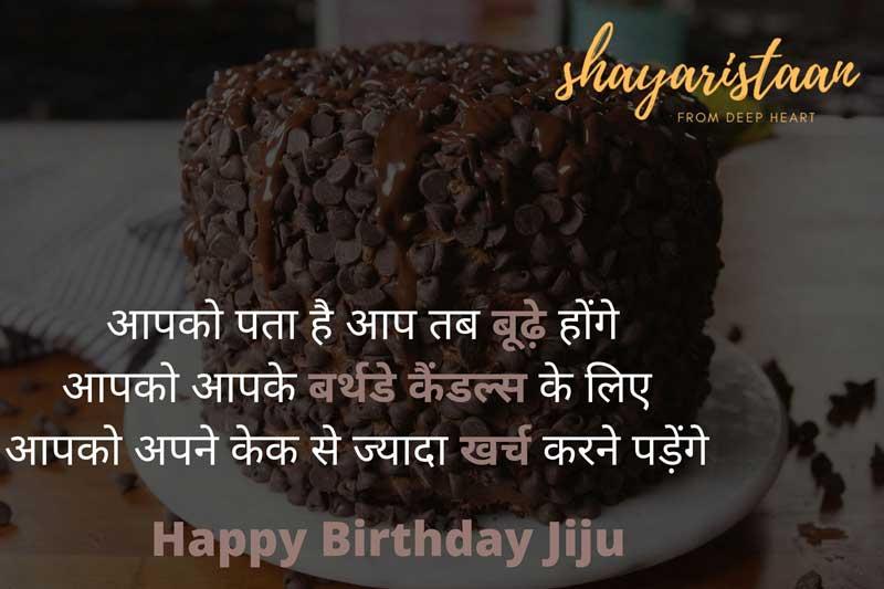 birthday wishes for jiju | आपको 🥰पता है आप