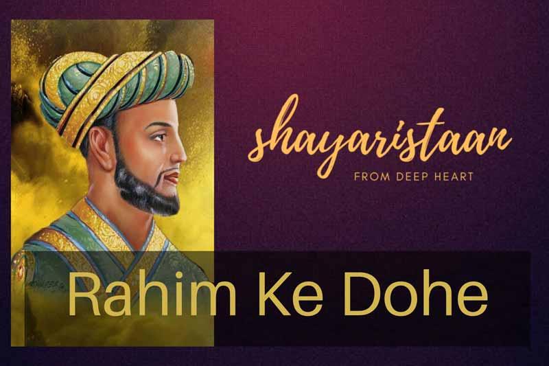 Rahim Ke Dohe – पढ़िए सबसे बेहतरीन शिक्षा प्रद रहीम के दोहे हिंदी अनुवाद के साथ