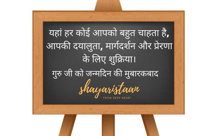 birthday wishes for teacher in hindi   यहां😃 हर कोई आपको 😃बहुत चाहता है, आपकी दयालुता, 😃मार्गदर्शन और प्रेरणा के लिए शुक्रिया। Happy🥳 Birthday My 🎁Best Teacher