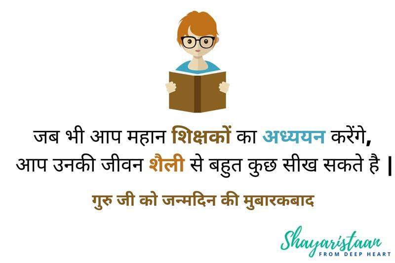 happy birthday guru ji  जब 😃भी आप महान शिक्षकों का 😃अध्ययन करेंगे, आप उनकी जीवन😊 शैली से बहुत कुछ सीख सकते है