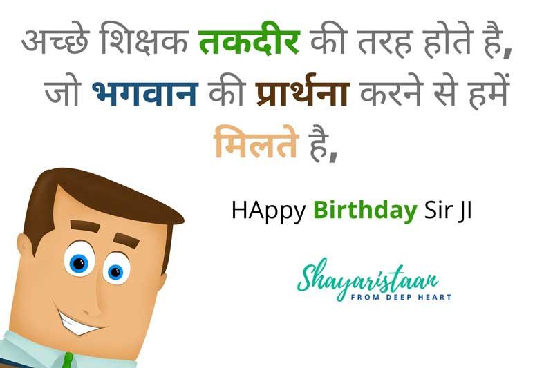 birthday quotes for teacher in hindi   अच्छे 😍शिक्षक तकदीर की तरह होते है, जो भगवान की प्रार्थना🙏 करने से हमें मिलते है,
