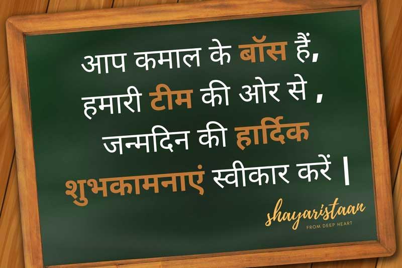 happy birthday guru ji   आप😍 कमाल के बॉस हैं, हमारी टीम 😃की ओर से ,
