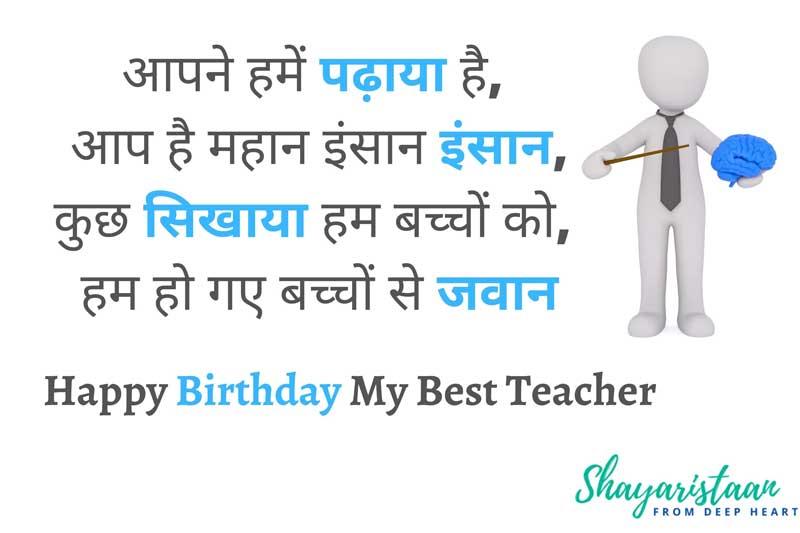 birthday shayari for teacher  आपने😊 हमें पढ़ाया है, आप है महान😊 इंसान इंसान, कुछ😇 सिखाया हम बच्चों को,