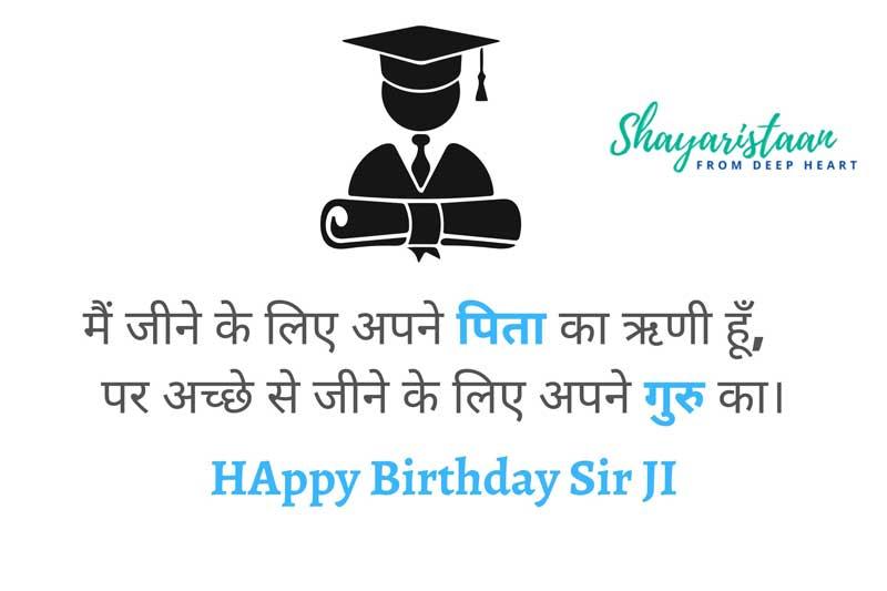 birthday wish for teacher   मैं 😍जीने के लिए अपने पिता का ऋणी हूँ, पर अच्छे से जीने 🙂के लिए अपने गुरु का।