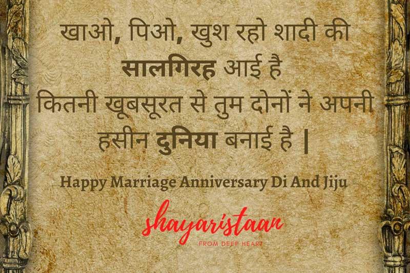 marriage anniversary wishes to sister and jiju | खाओ😃, पिओ😝, खुश😃 रहो शादी की सालगिरह आई है कितनी खूबसूरत😇 से तुम दोनों ने अपनी हसीन दुनिया बनाई है |