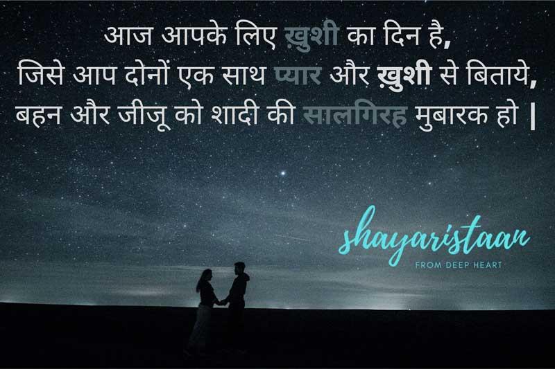 happy anniversary didi and jiju in hindi   आज🙂 आपके लिए ख़ुशी का दिन है, जिसे आप दोनों एक साथ❤️ प्यार और ख़ुशी से बिताये, बहन और जीजू को शादी की 🥳सालगिरह मुबारक हो  