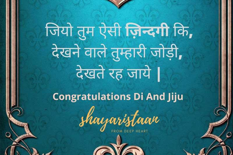 marriage anniversary wishes to sister and jiju   जियो🙈 तुम ऐसी ज़िन्दगी कि, देखने वाले 😊तुम्हारी जोड़ी,
