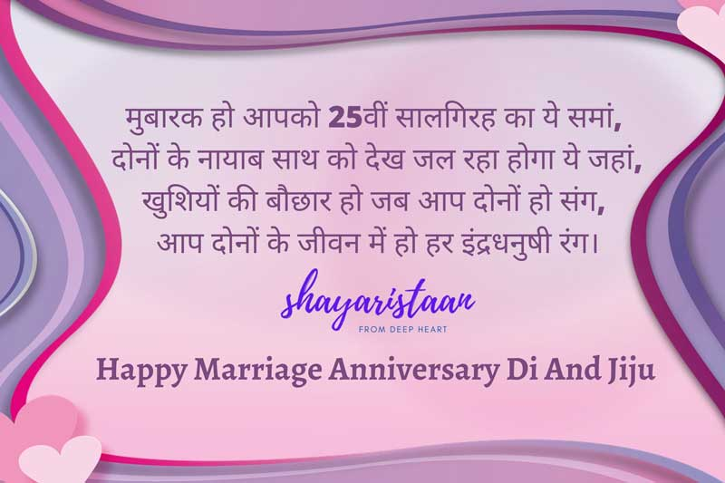 happy anniversary didi and jiju | It's a❤️ supreme🌹 effort to see both of you😃 adjusting to the likes and weird dislikes of😇 each other. It🙂 requires a lot of 😌compromises. Happy😉 anniversary to🥳 both of you.