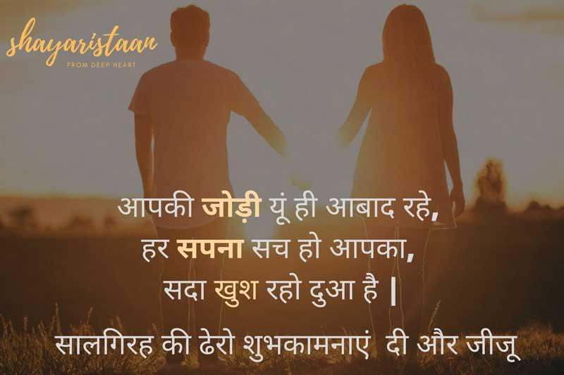 happy anniversary didi and jiju in hindi   आपकी🙂 जोड़ी यूं ही आबाद रहे, हर सपना❤️ सच हो आपका, सदा खुश 😇रहो दुआ है  
