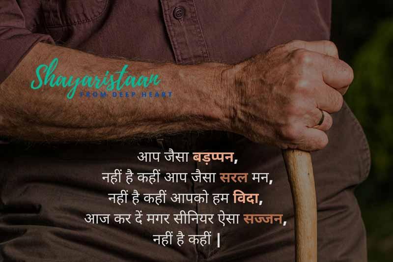 retirement shayari in hindi | आप 😃जैसा बड़प्पन, नहीं है😊 कहीं आप जैसा सरल मन,