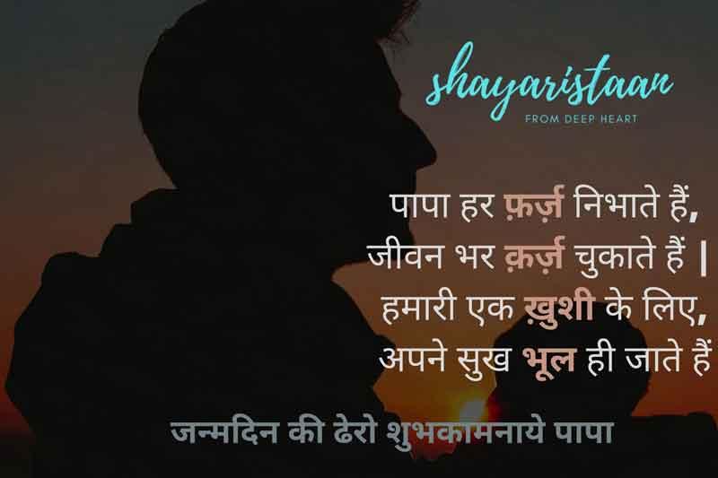 happy birthday papa quotes in hindi   पापा 🤗हर फ़र्ज़ निभाते हैं,