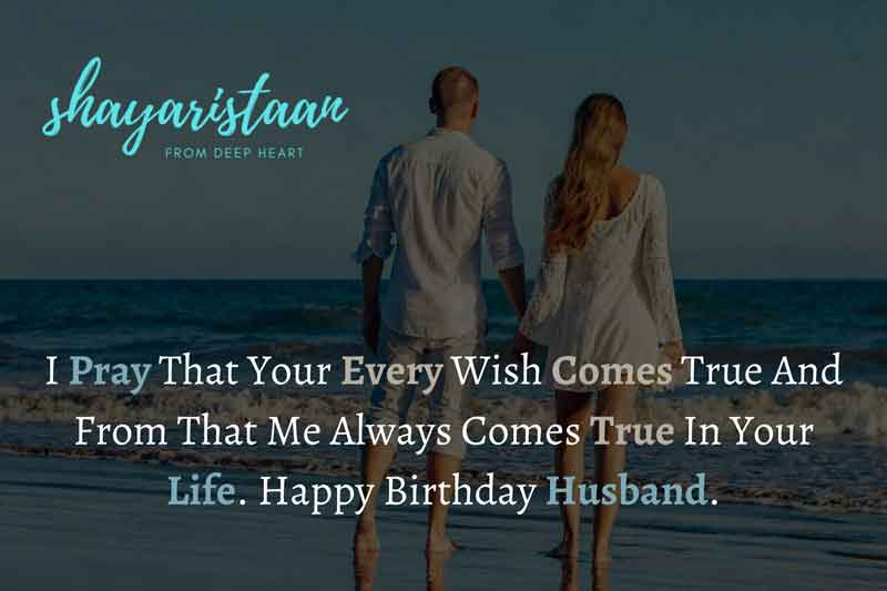 birthday wishes for husband in hindi | I Pray🙏 That Your Every😊 Wish Comes True And From😇 That Me Always Comes True In Your Life. Happy 🥳Birthday Husband.