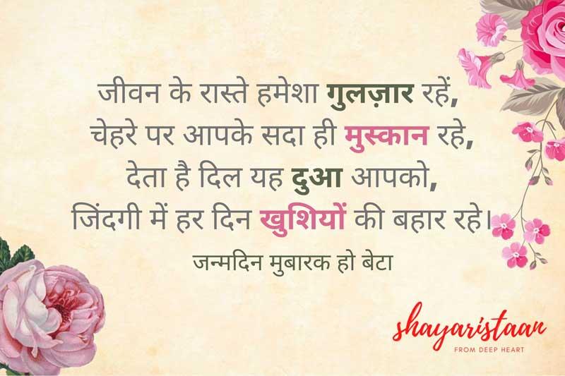 birthday wishes for son from mother in hindi   जीवन🙂 के रास्ते हमेशा गुलज़ार रहें, चेहरे पर आपके सदा ही 😀मुस्कान रहे,