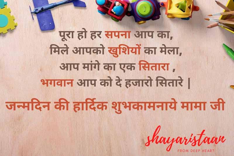 birthday wishes for mama   पूरा 🤗हो हर सपना आप का,