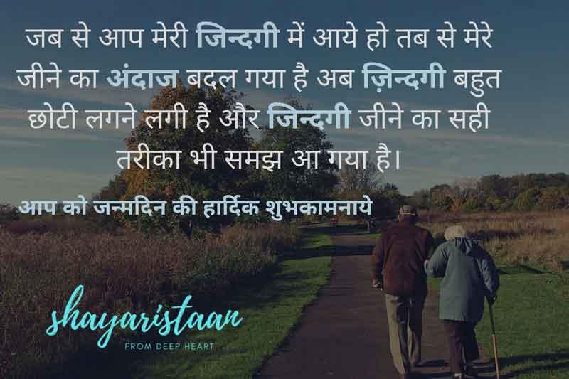 romantic birthday wishes for husband in hindi | जब🥺 से आप मेरी जिन्दगी में आये हो तब से,