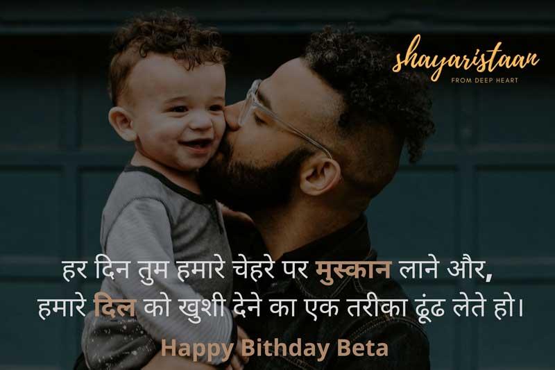 whatsapp status for my son birthday   हर😇 दिन तुम हमारे चेहरे पर मुस्कान लाने और, हमारे दिल को खुशी🤗 देने का एक तरीका ढूंढ लेते हो।