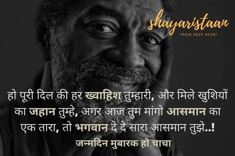 birthday wishes for chacha   हो😇 पूरी दिल की हर😇 ख्वाहिश तुम्हारी, और मिले 😇🙂खुशियों का जहान तुम्हे,